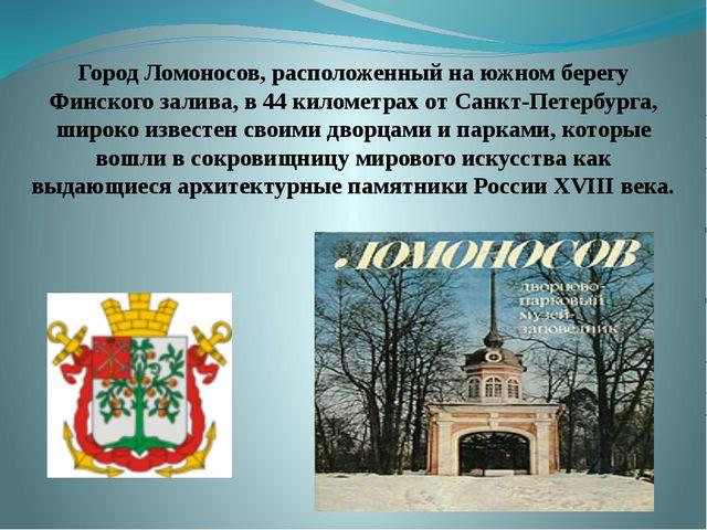 Город Ломоносов, расположенный на южном берегу Финского залива, в 44 кил...