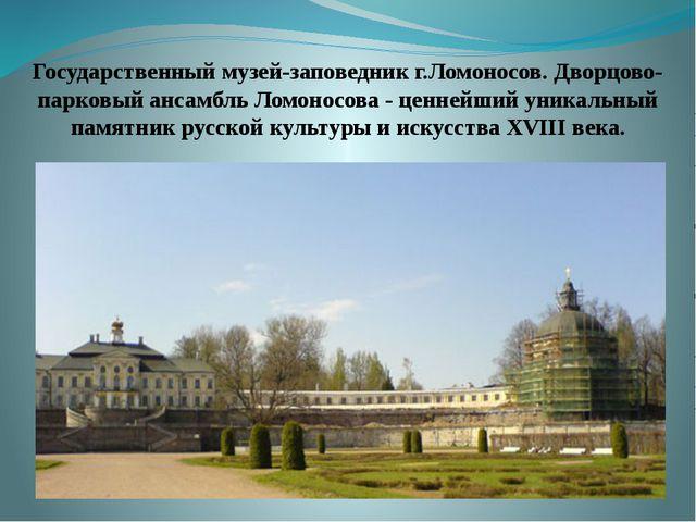 Государственный музей-заповедник г.Ломоносов. Дворцово-парковый ансамбль...