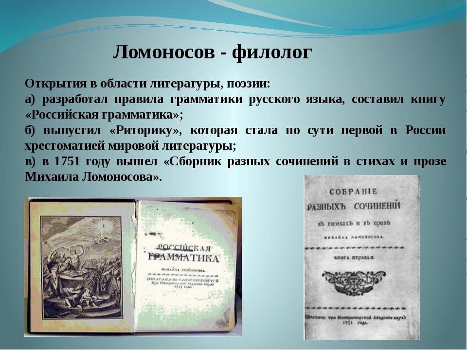 Ломоносов - филолог Открытия в области литературы, поэзии: а) разработа...