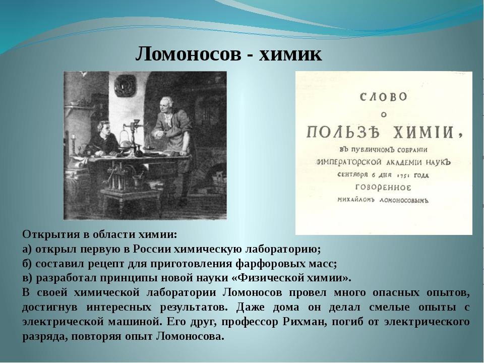 Ломоносов - химик Открытия в области химии: а) открыл первую в России хи...
