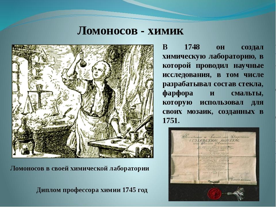 Ломоносов - химик В 1748 он создал химическую лабораторию, в которой про...