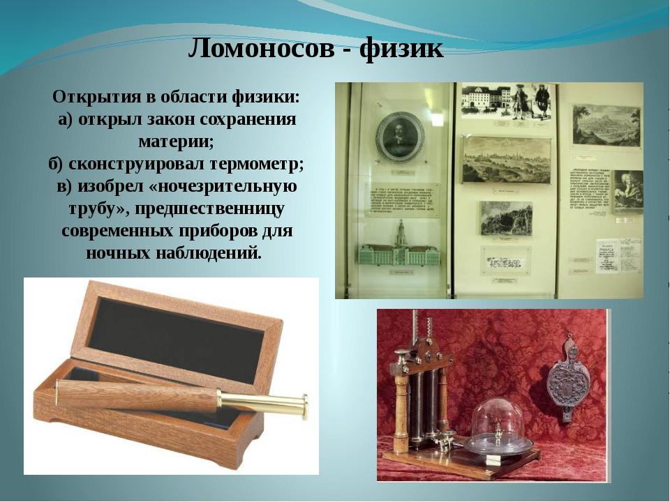 Ломоносов - физик Открытия в области физики: а) открыл закон сохранения...