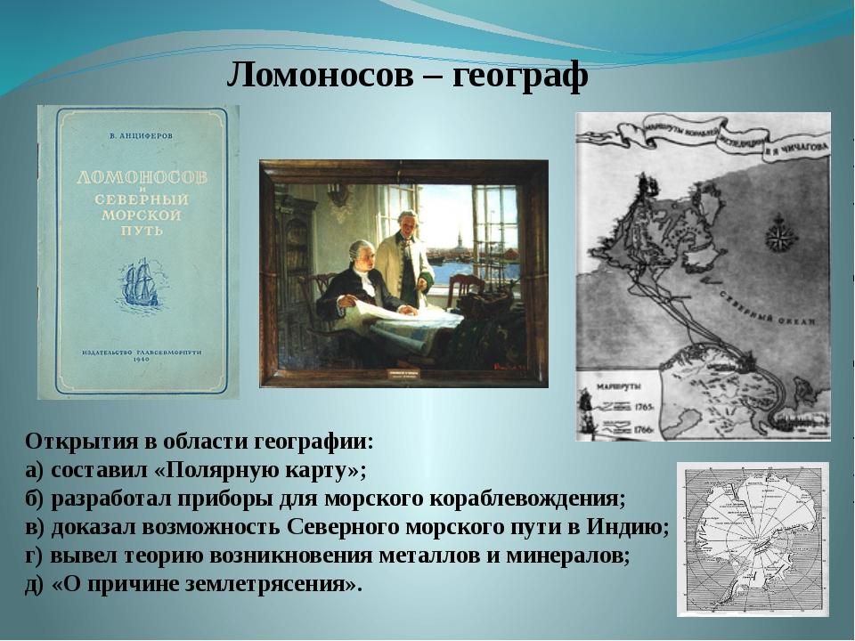 Ломоносов – географ Открытия в области географии: а) составил «Полярную...