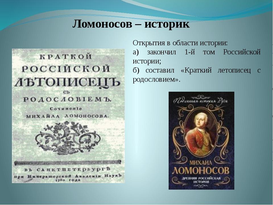 Ломоносов – историк Открытия в области истории: а) закончил 1-й том Рос...