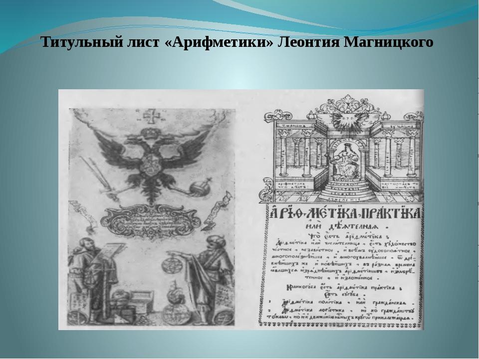Титульный лист «Арифметики» Леонтия Магницкого