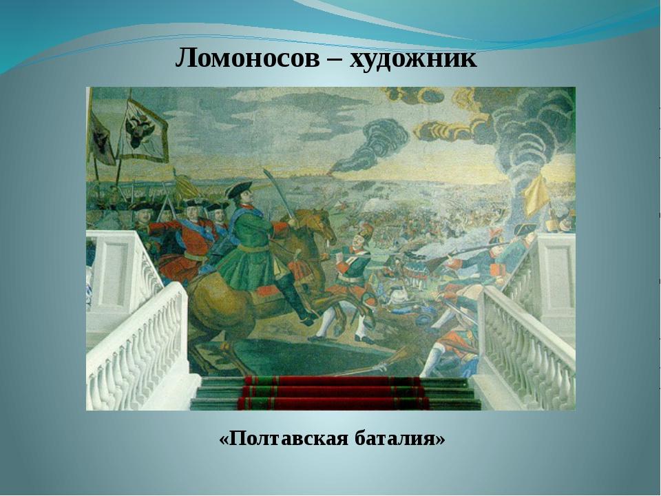 Ломоносов – художник «Полтавская баталия»
