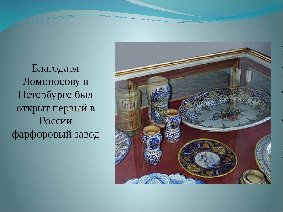 Благодаря Ломоносову в Петербурге был открыт первый в России фарфоровый...