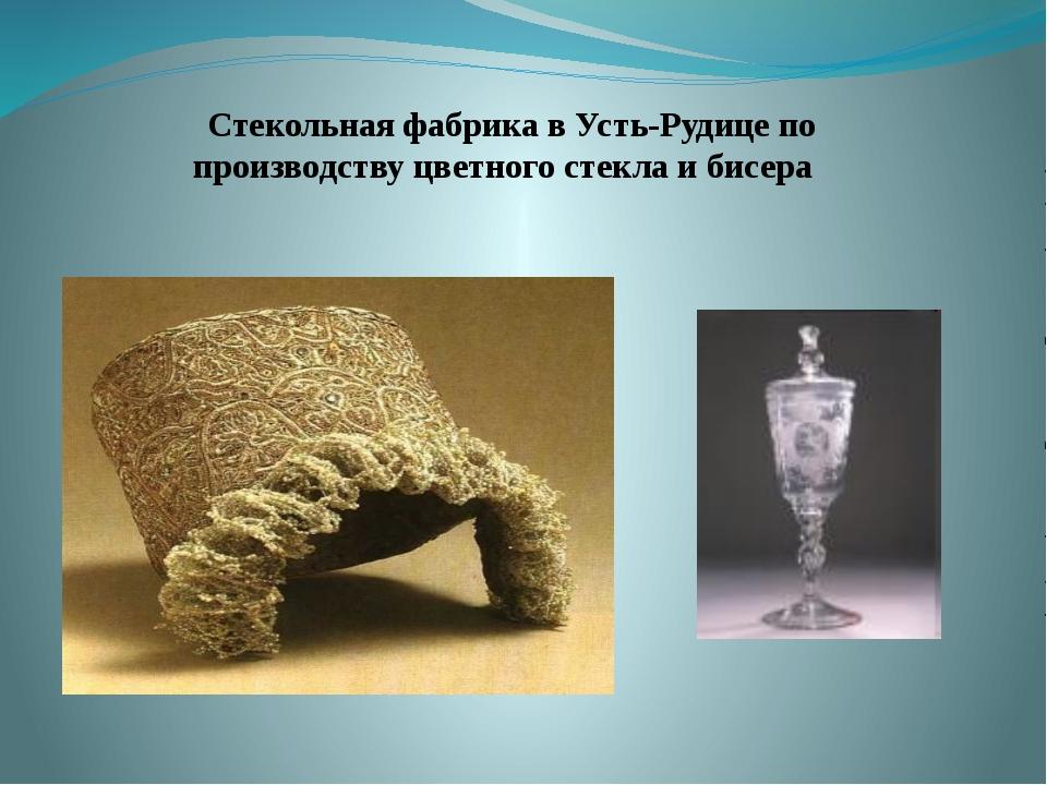 Стекольная фабрика в Усть-Рудице по производству цветного стекла и бисера