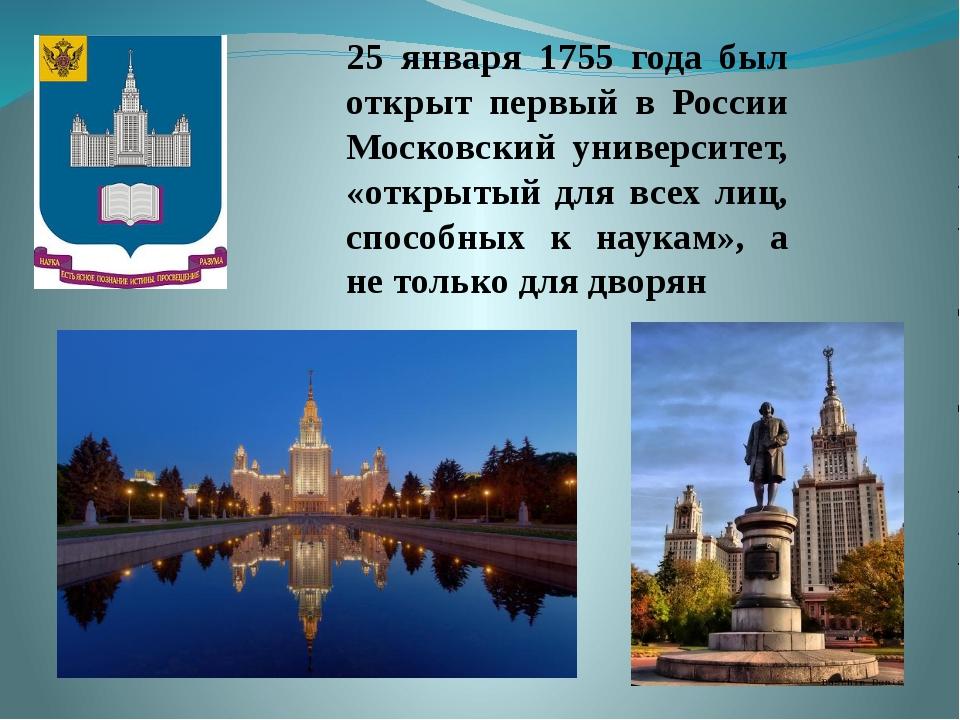 25 января 1755 года был открыт первый в России Московский университет, «...