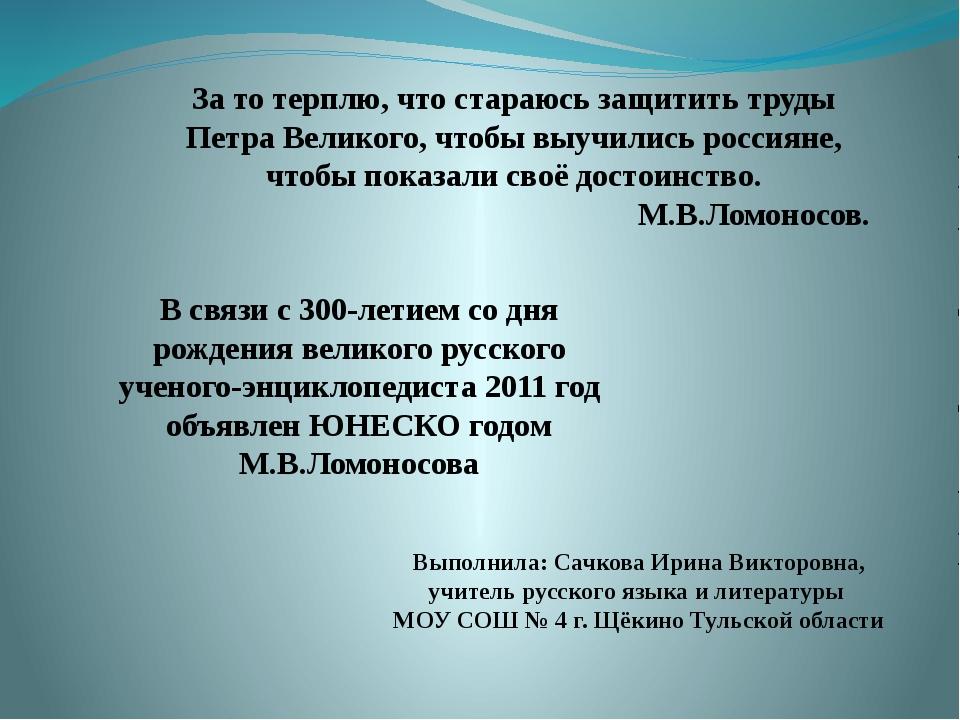 За то терплю, что стараюсь защитить труды Петра Великого, чтобы выучилис...