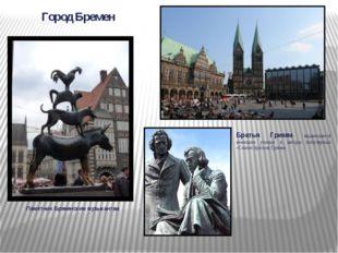 Памятник Бременским музыкантам Братья Гримм– выдающиеся немецкие ученые и авт