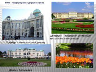 Вена – город прекрасных дворцов и парков Шёнбрунн – загородная резиденция авс