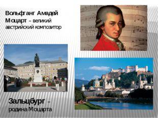 Вольфганг Амадей Моцарт – великий австрийский композитор Зальцбург – родина М