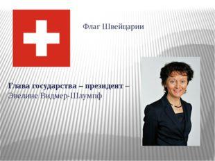 Глава государства – президент – Эвелине Видмер-Шлумпф Флаг Швейцарии