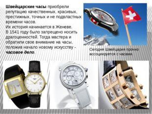 Швейцарские часы приобрели репутацию качественных, красивых, престижных, точн