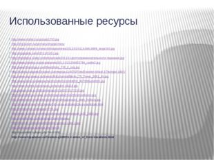Использованные ресурсы http://www.intelkot.ru/upload/1793.jpg http://img.turi
