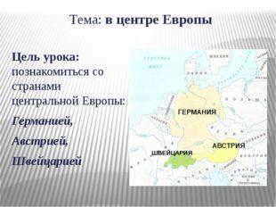 Тема: в центре Европы Цель урока: познакомиться со странами центральной Европ