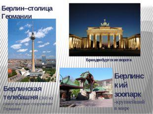 Бранденбургские ворота Берлин–столица Германии Берлинская телебашня (368 м) с