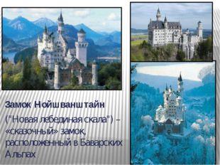 """Замок Нойшванштайн (""""Новая лебединая скала"""") – «сказочный» замок, расположенн"""