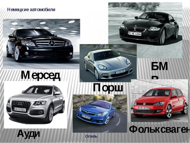 Немецкие автомобили Опель Мерседес Ауди БМВ Порше Фольксваген