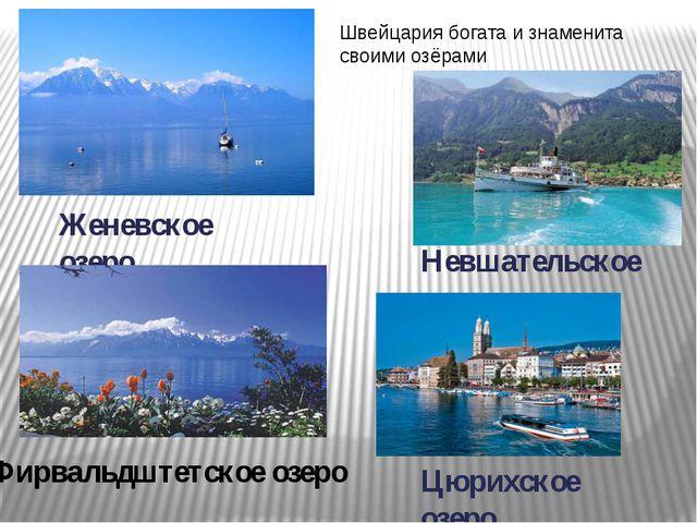 Швейцария богата и знаменита своими озёрами Женевское озеро Фирвальдштетское...