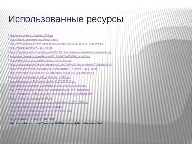 Использованные ресурсы http://www.intelkot.ru/upload/1793.jpg http://img.turi...