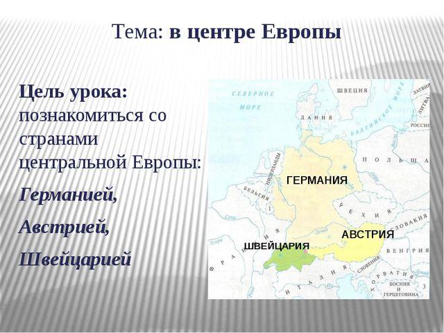 Тема: в центре Европы Цель урока: познакомиться со странами центральной Европ...