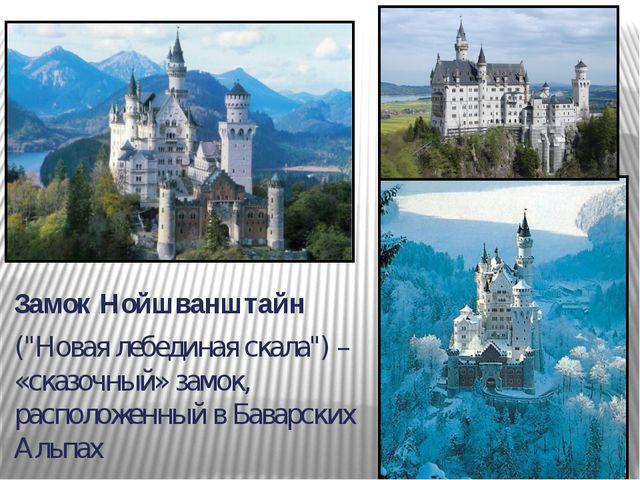 """Замок Нойшванштайн (""""Новая лебединая скала"""") – «сказочный» замок, расположенн..."""