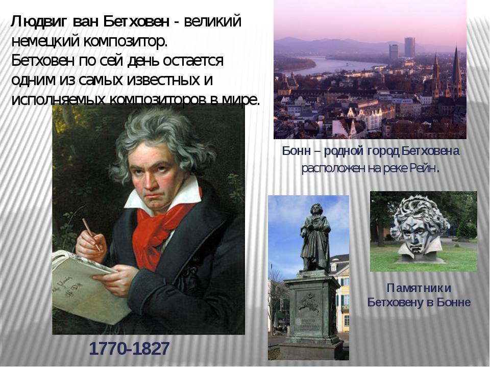 Бонн – родной город Бетховена расположен на реке Рейн. Людвиг ван Бетховен -...