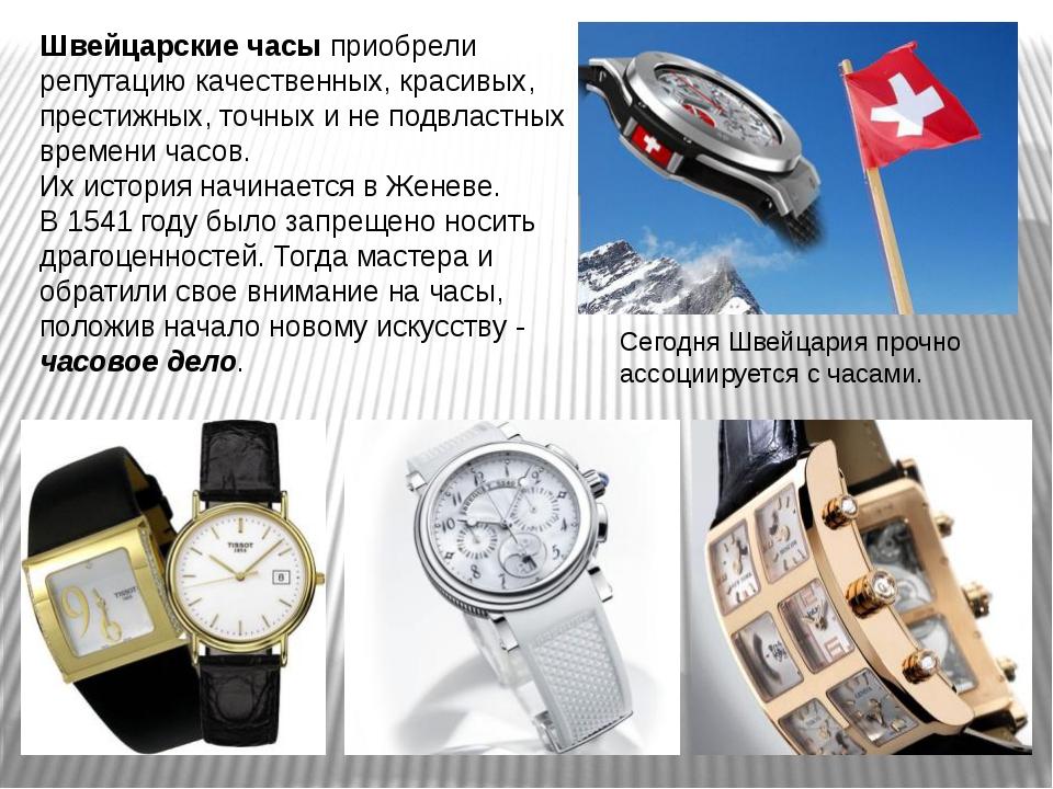 Швейцарские часы приобрели репутацию качественных, красивых, престижных, точн...
