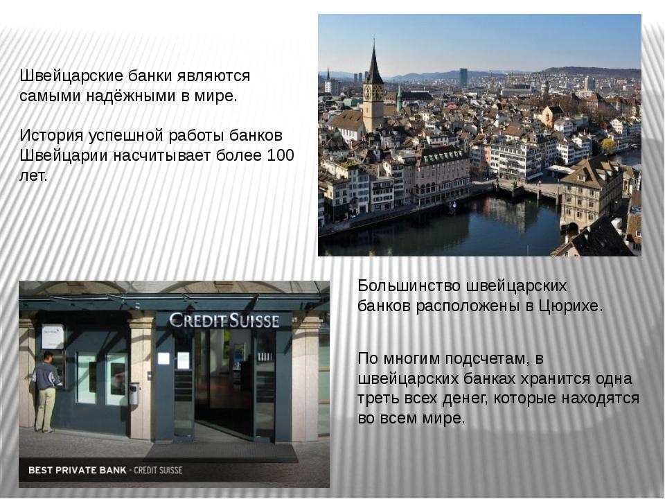 Швейцарские банки являются самыми надёжными в мире. История успешной работы б...