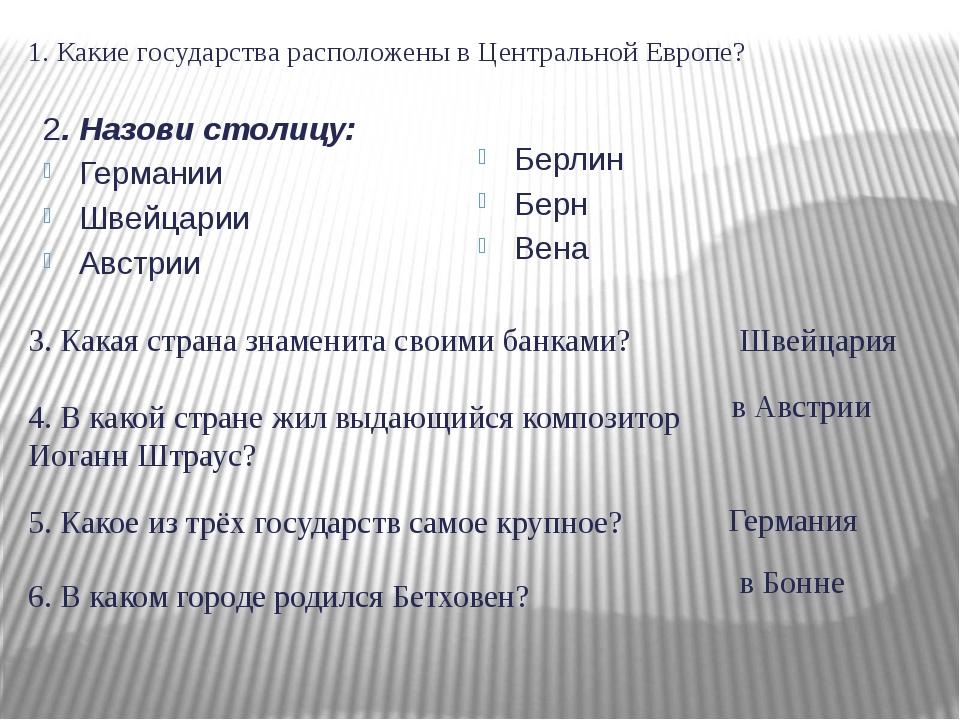 1. Какие государства расположены в Центральной Европе? 2. Назови столицу: Гер...