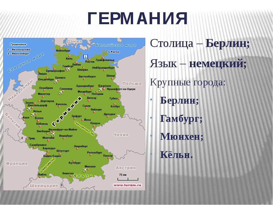 Столица – Берлин; Язык – немецкий; Крупные города: Берлин; Гамбург; Мюнхен; К...