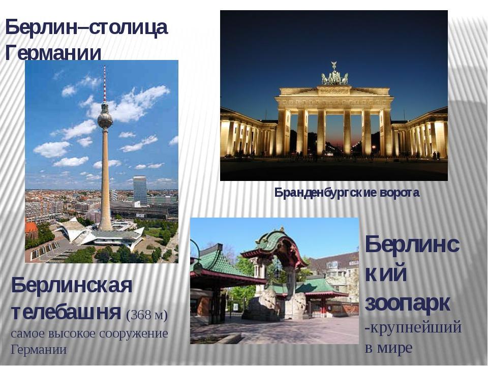 Бранденбургские ворота Берлин–столица Германии Берлинская телебашня (368 м) с...