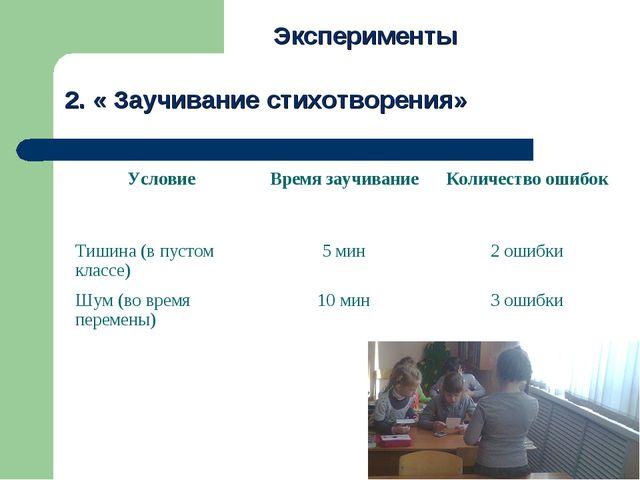 Эксперименты 2. « Заучивание стихотворения» УсловиеВремя заучиваниеКоличест...