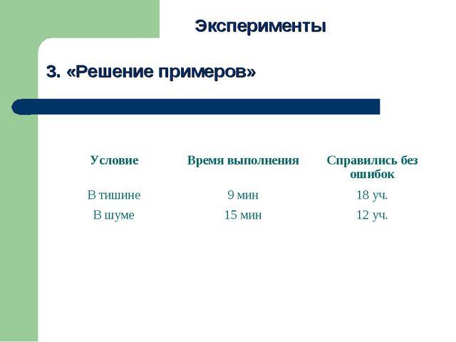 3. «Решение примеров» Эксперименты УсловиеВремя выполненияСправились без ош...