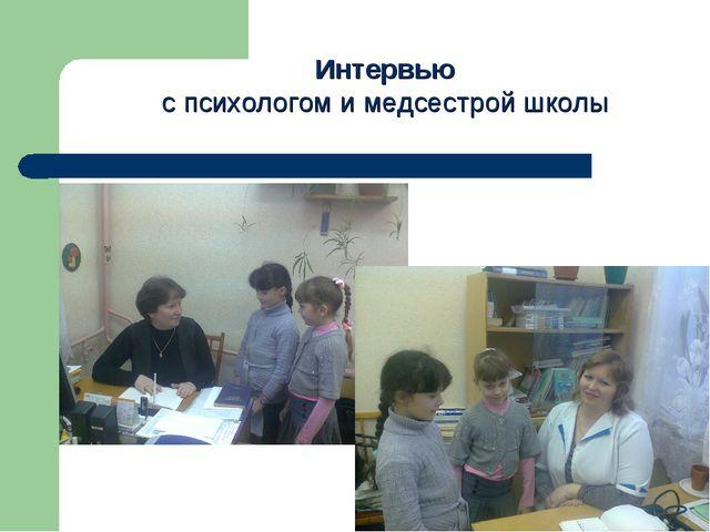 Интервью с психологом и медсестрой школы
