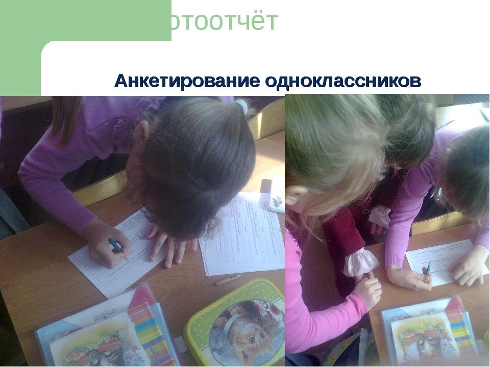 Фотоотчёт Анкетирование одноклассников