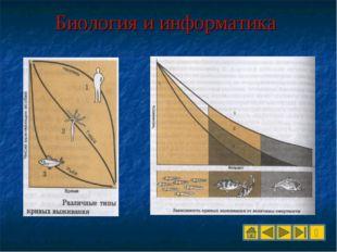 Биология и информатика