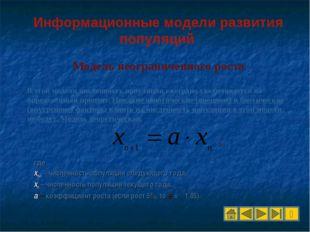 где xn+1 – численность популяции следующего года, xn – численность популяции