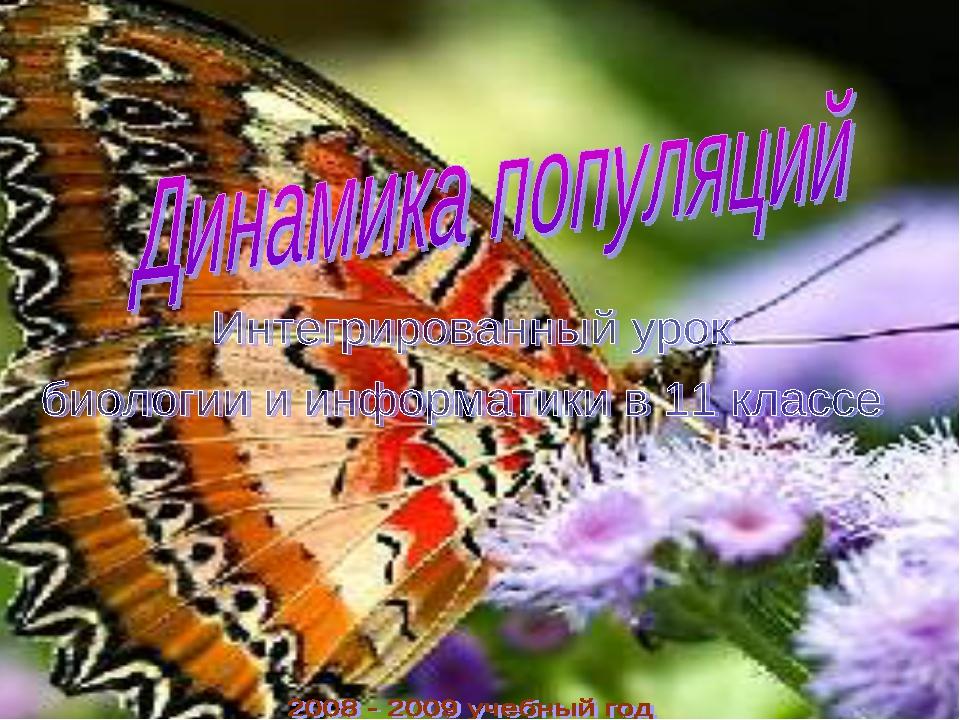 Интегрированный урок биологии - информатики «Динамика биологических популяций...