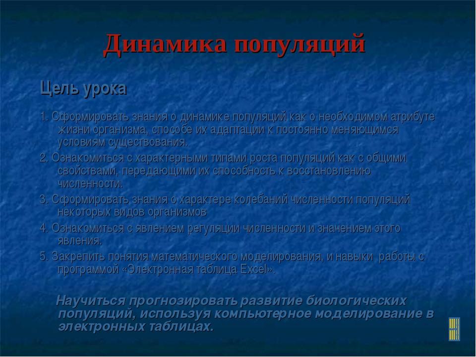 Динамика популяций Цель урока 1. Сформировать знания о динамике популяций как...
