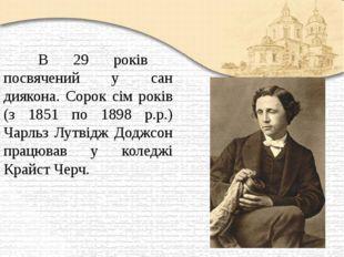 В 29 років посвячений у сан диякона. Сорок сім років (з 1851 по 1898 р.р.)