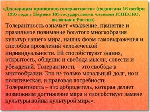 «Декларация принципов толерантности» (подписана 16 ноября 1995 года в Париже