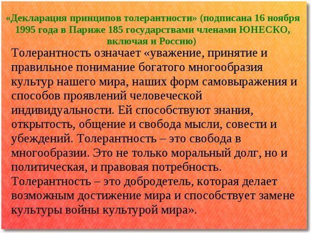 «Декларация принципов толерантности» (подписана 16 ноября 1995 года в Париже...