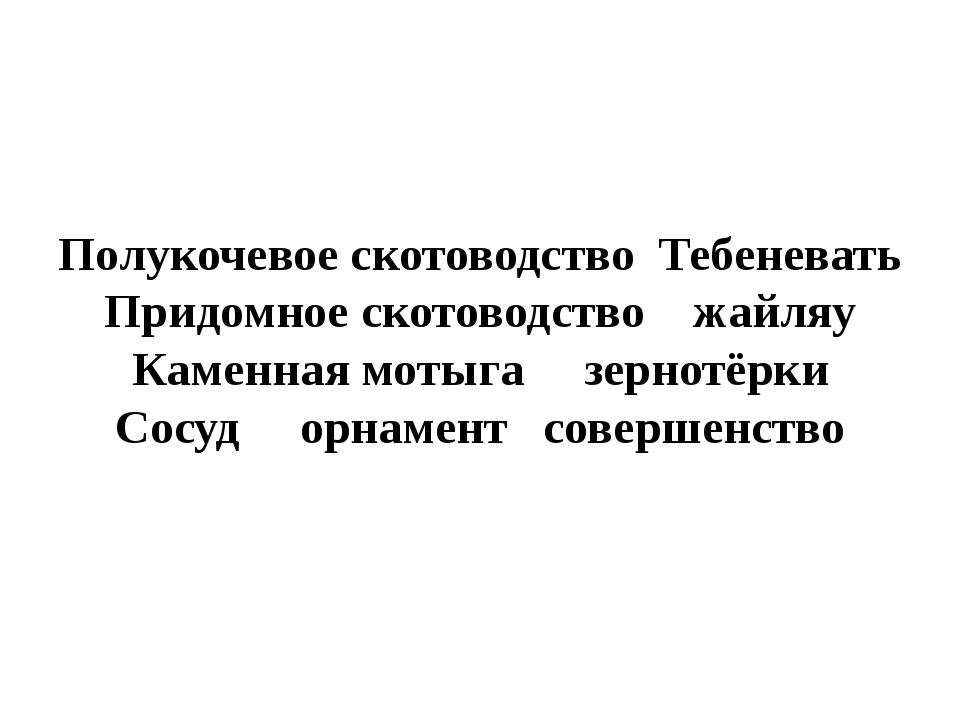 Полукочевое скотоводство Тебеневать Придомное скотоводство жайляу Каменная мо...
