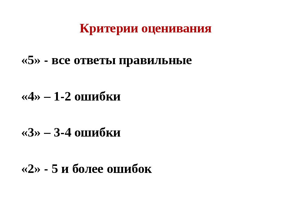 Критерии оценивания «5» - все ответы правильные «4» – 1-2 ошибки «3» – 3-4 ош...