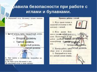 Правила безопасности при работе с иглами и булавками.