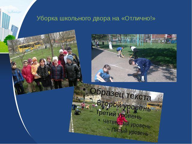 Уборка школьного двора на «Отлично!»