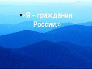 «Я – гражданин России.»